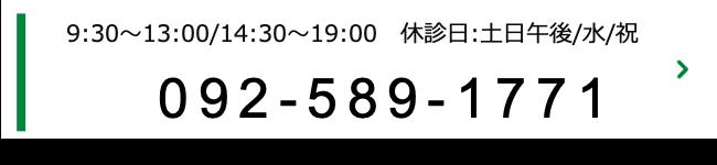 TEL:092-589-1771